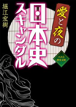 愛と夜の日本史スキャンダル-電子書籍