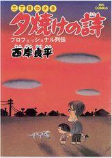 夕焼けの詩(ビッグコミックス)
