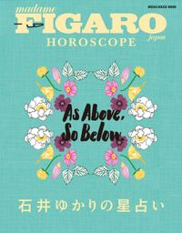 FIGARO japon HOROSCOPE 石井ゆかりの星占い (メディアハウスムック)