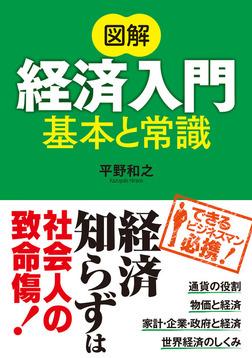 図解 経済入門 基本と常識-電子書籍