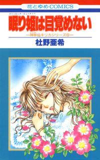 眠り姫は目覚めない -神林&キリカシリーズ(8)-