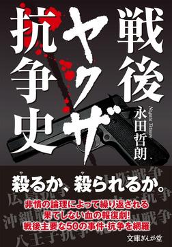戦後ヤクザ抗争史-電子書籍
