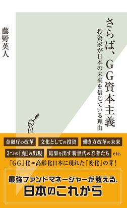 さらば、GG資本主義~投資家が日本の未来を信じている理由~-電子書籍