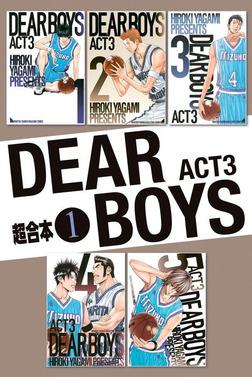 DEAR BOYS ACT3 超合本版(1)-電子書籍