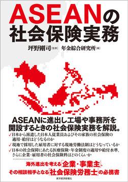 ASEANの社会保険実務-電子書籍
