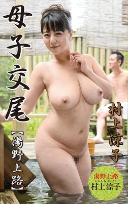 村上涼子『母子交尾 湯野上路』(192Photos)-電子書籍