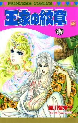 王家の紋章 46-電子書籍