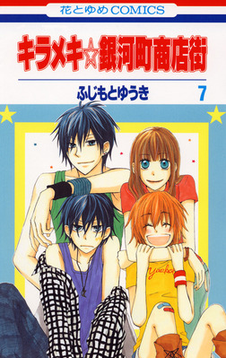 キラメキ☆銀河町商店街 7巻-電子書籍