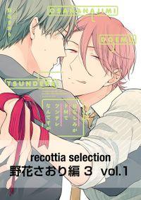 recottia selection 野花さおり編3 vol.1
