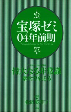 宝塚ゼミ04年前期-電子書籍