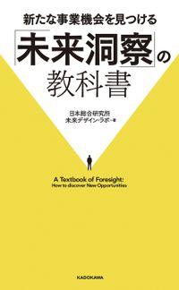 新たな事業機会を見つける「未来洞察」の教科書