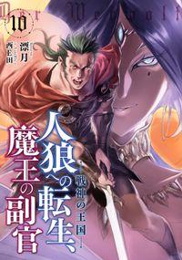 人狼への転生、魔王の副官 10 戦神の王国