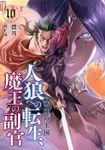 人狼への転生、魔王の副官10 戦神の王国