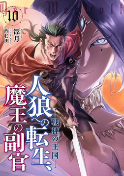 人狼への転生、魔王の副官10 戦神の王国-電子書籍