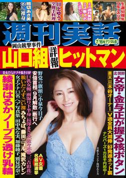 週刊実話 7月16日号-電子書籍