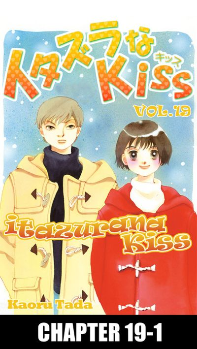 itazurana Kiss, Chapter 19-1