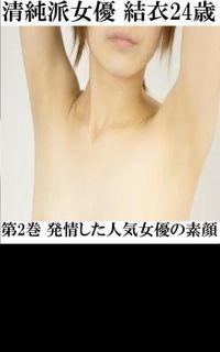 清純派女優 結衣24歳 第2巻 発情した人気女優の素顔