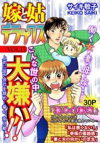 嫁と姑デラックス【アンソロジー版】vol.13 こんな世の中大嫌い!!