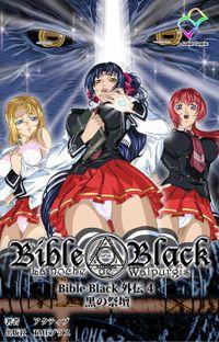 【フルカラー成人版】Bible Black 外伝 4 黒の祭壇
