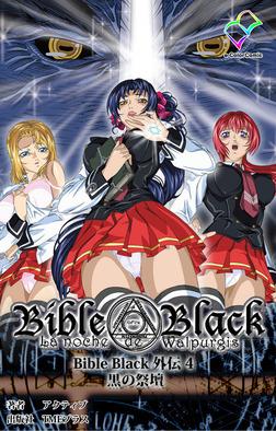 【フルカラー成人版】Bible Black 外伝 4 黒の祭壇-電子書籍
