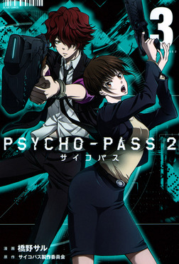 PSYCHO-PASS サイコパス 2 3巻-電子書籍