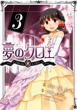 夢のクロエ(3)-電子書籍