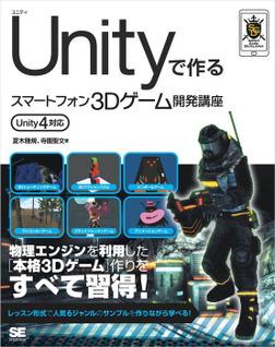 Unityで作るスマートフォン3Dゲーム開発講座 Unity4対応-電子書籍