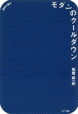 モダンのクールダウン-電子書籍