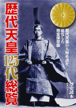 歴代天皇125代総覧-電子書籍
