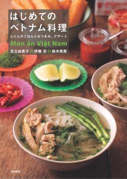 はじめてのベトナム料理 ふだんのごはんとおつまみ、デザート-電子書籍