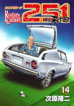 レストアガレージ251 14巻-電子書籍