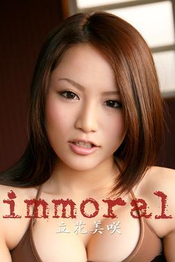 立花美咲「immoral」-電子書籍