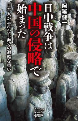 日中戦争は中国の侵略で始まった-電子書籍