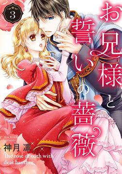 お兄様と誓いの薔薇 3-電子書籍