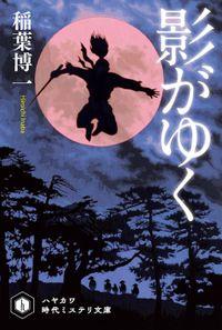 影がゆく(ハヤカワ文庫JA)