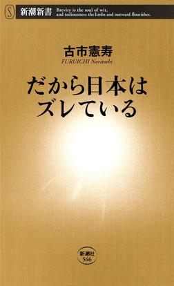 だから日本はズレている-電子書籍