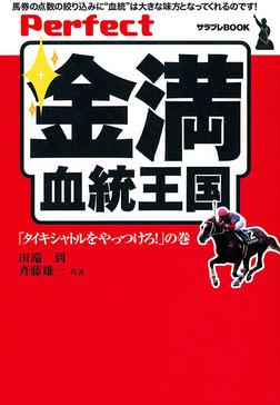 Perfect金満血統王国「タイキシャトルをやっつけろ!」の巻-電子書籍