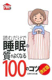 読むだけで睡眠の質がよくなる100のコツ 決定版