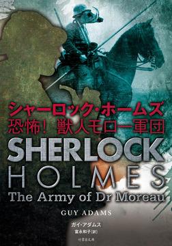 シャーロック・ホームズ 恐怖!獣人モロー軍団-電子書籍
