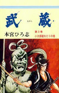 武蔵 第3巻