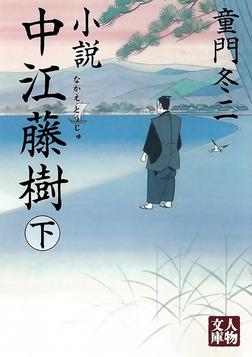 小説 中江藤樹〈下〉-電子書籍