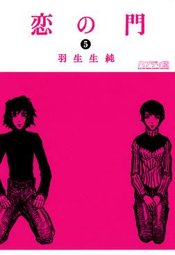 恋の門 5-電子書籍