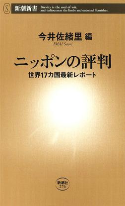 ニッポンの評判―世界17カ国最新レポート―-電子書籍