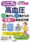 別冊NHKきょうの健康(NHK出版)