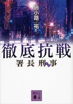 署長刑事 徹底抗戦-電子書籍