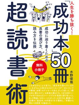 【無料小冊子】人生を勝ち抜く! 「成功本」50冊 超読書術-電子書籍