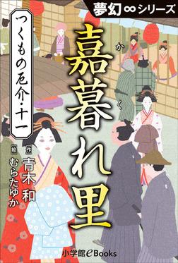 夢幻∞シリーズ つくもの厄介11 嘉暮れ里(かくれざと)-電子書籍