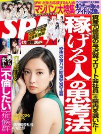 週刊SPA!(スパ) 2019年 4/23 号 [雑誌]