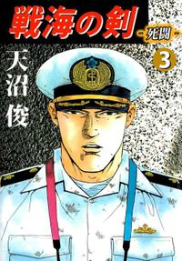 戦海の剣‐死闘‐ 3巻