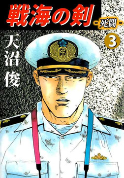 戦海の剣‐死闘‐ 3巻-電子書籍